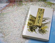 新十津川物語