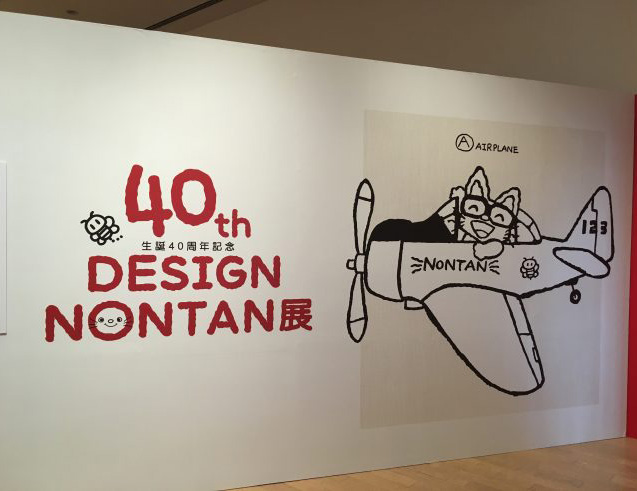 大阪・心斎橋で開催中! デザインノンタン展
