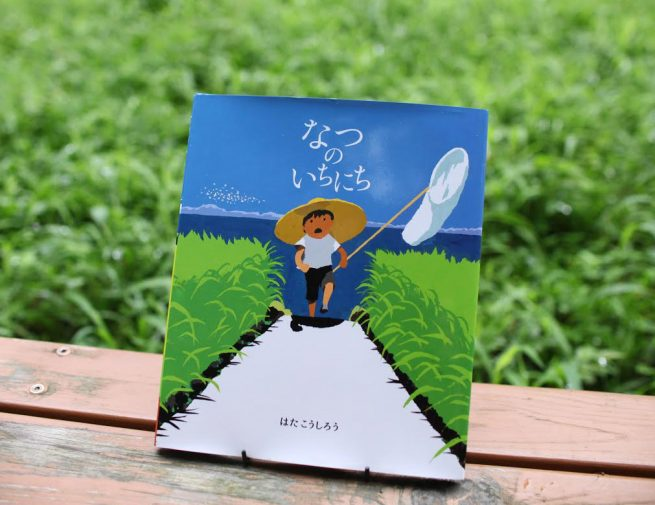 まっ白な日ざし、青い草のにおい…ページのなかからあふれだす、夏!!『なつのいちにち』
