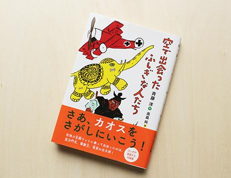 わたしの仕事は…「カオスの管理エージェント」!? ユーモアたっぷり、斉藤洋『空で出会ったふしぎな人たち』