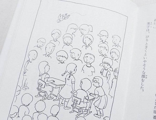 クラスのみんなが集まっている絵