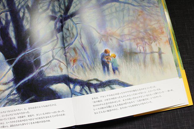 ゴッホとテオが森で鳥の巣を抱える