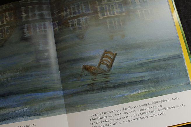 1脚の椅子が川をただよう