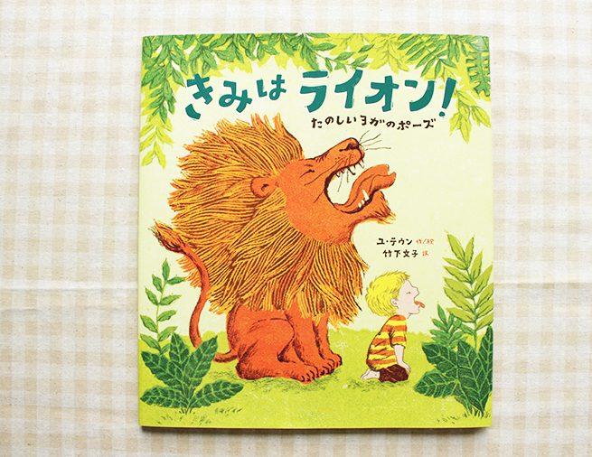 いろんな動物になって遊ぼう♪『きみはライオン! たのしいヨガのポーズ』