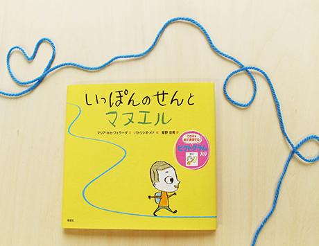 著者来日イベントも! 文字が苦手な子も一緒に楽しめる「ピクトグラム」つき絵本『いっぽんのせんとマヌエル』