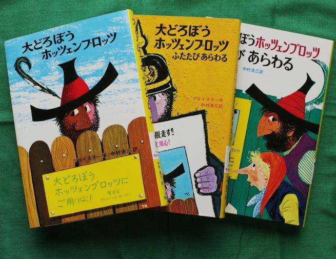 はじめて長めの物語を読む子にもおすすめ。祝!100万部突破『大どろぼうホッツェンプロッツ』