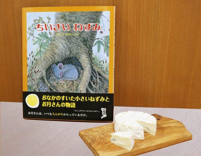 まんまるチーズのお月さん、ちょっぴりでいいからかじらせて。『ちいさいねずみ』