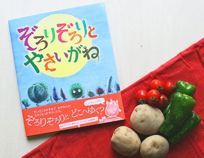 しわしわのトマト、芽が出たじゃがいも…台所から野菜たちの怒りの声が!『ぞろりぞろりとやさいがね』