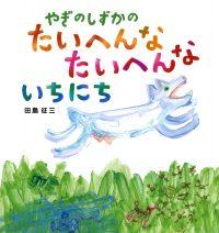 https://www.kaiseisha.co.jp/books/9784033340906