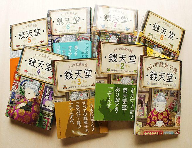 愛読者はがき続々! 豪華特典のキャンペーンも実施中「ふしぎ駄菓子屋 銭天堂」シリーズ8巻発売!