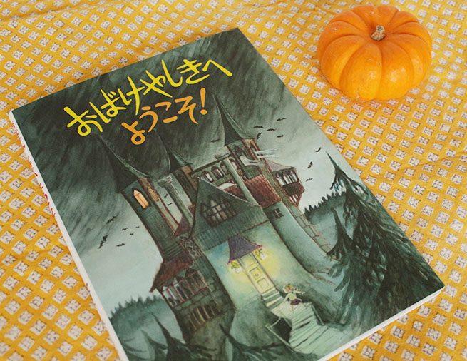 ハロウィンに読みたい! おばけ屋敷の住人 vs 女の子のきもだめし? 『おばけやしきへようこそ!』