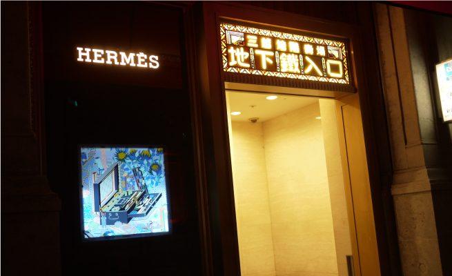 エルメスの看板と、地下鉄の入り口
