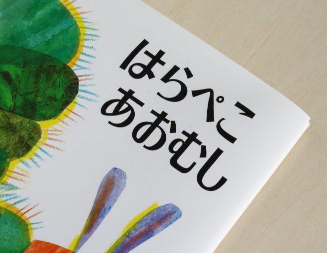 描き文字と坂川知秋さんのこと