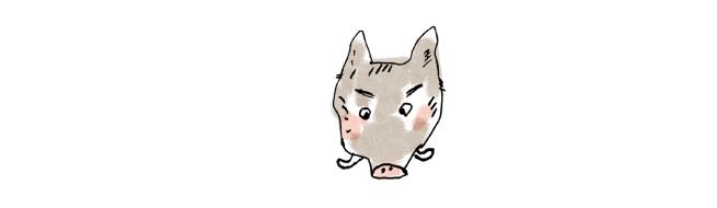イノシシの顔