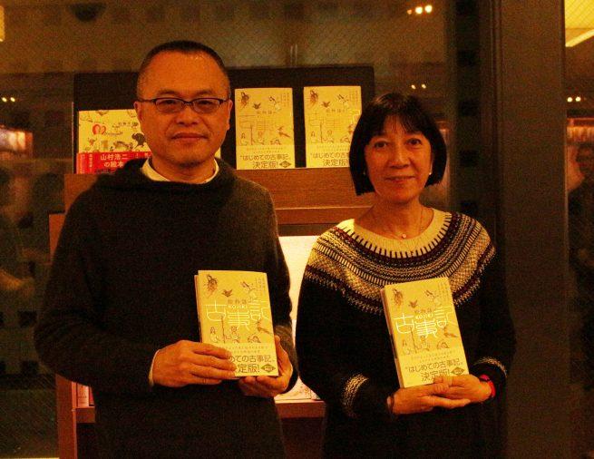 『絵物語 古事記』の刊行記念イベントにいってきました!