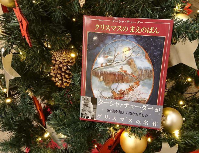 ターシャ・テューダーが美しい絵を描きおろした『クリスマスのまえのばん』