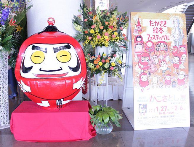 たかさき絵本フェスティバル「かこさとし展」にいってきました!
