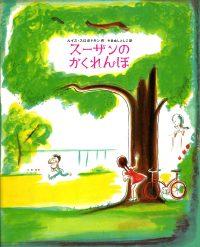 https://www.kaiseisha.co.jp/books/9784033279701