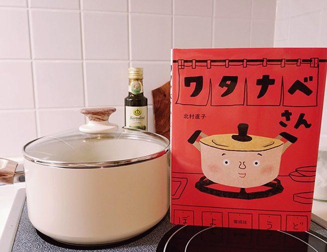 みずから調理し、おいしい料理を提供! お鍋が主人公の絵本『ワタナベさん』