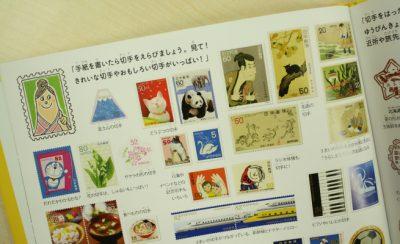 本のページ写真。切手がならんでいる