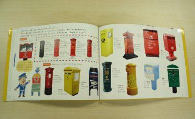 本のページ写真。世界のポストがならんでいる