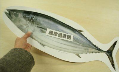 魚の形をした大きなはがき写真