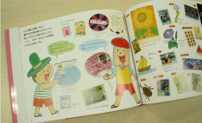 本のページ写真。うちわをもった夏の場面と切手