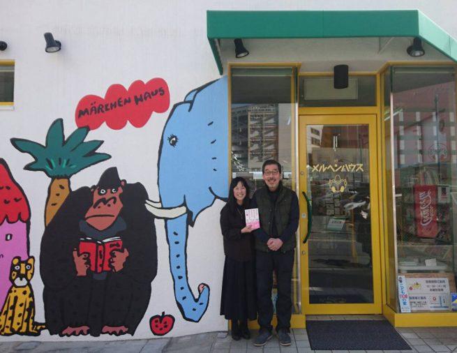 児童書専門店メルヘンハウス情報誌での人気エッセイをまとめた、保育園で読んだ154冊!『子どもが教えてくれました ほんとうの本のおもしろさ』