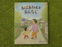 春に読みたい! 小さなうれしさがいっぱいつまった『おばあちゃんとおんなじ』