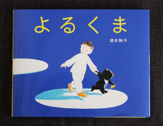 お子さんを大切に思っていること、絵本を通して伝えてみませんか? 酒井駒子さん『よるくま』
