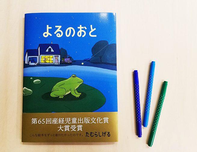第65回産経児童出版文化賞大賞を受賞! 数十秒間のできごとを切り取った美しい絵本『よるのおと』