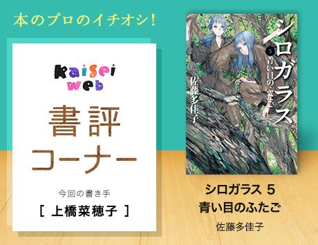 〈書評〉<br>「シロガラス」シリーズ<br>佐藤多佳子・著
