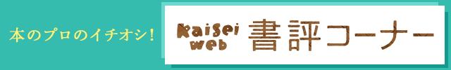 本のプロのイチオシ! Kaisei web 書評コーナー