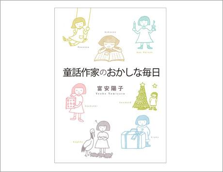 富安陽子「ききみみずかん」が本になります!