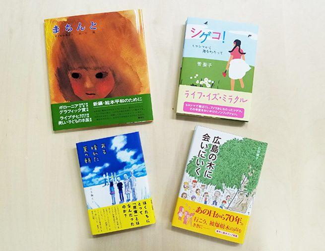 8月、歴史と向きあう季節。戦争・原爆を考える本4冊