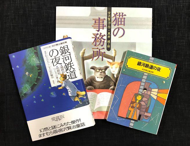宮沢賢治の本を読む––––読み物、絵本、漫画