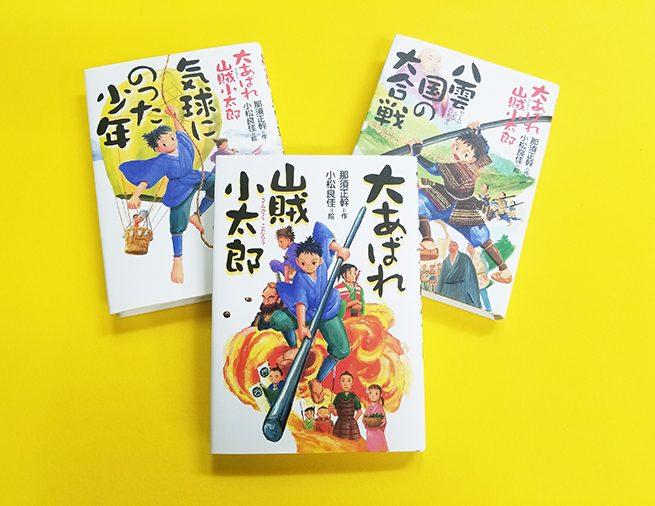 怪力の少年が、仲間とともに大あばれ!「大あばれ山賊小太郎」シリーズの魅力