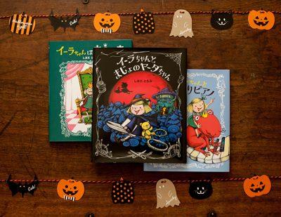 ハロウィンの季節に読みたい絵本!『イーラちゃんとまじょのヤーダちゃん』