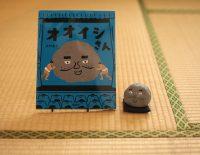 すもうのけいこに、つけもの石。大いそがしの、はたらく「石」が主人公!『オオイシさん』