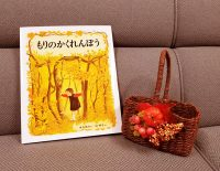 金色にかがやく秋の森で、動物たちとかくれんぼ!『もりのかくれんぼう』