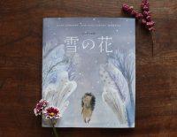 友だちを想うまっすぐな気持ちが、雪の花を咲かせる––––ロシアの絵本『雪の花』