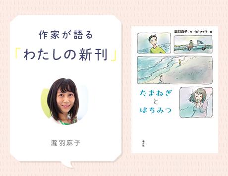 瀧羽麻子さん新刊は小学5年生が主人公。未知の大人との出会いから始まるやさしい成長物語