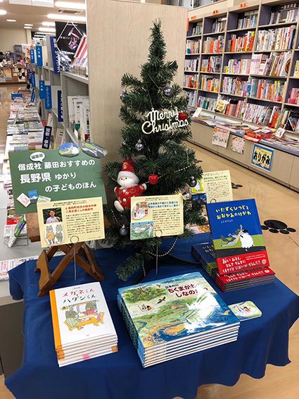 興文堂さんの店頭での展開の様子。クリスマスツリーも。3冊ならんでポップとパネルが飾られる。