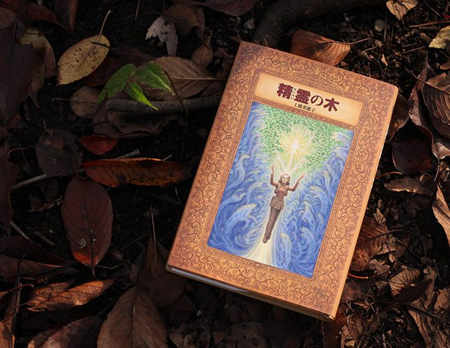 「守り人」シリーズ、上橋菜穂子が作家デビューした作品『精霊の木』