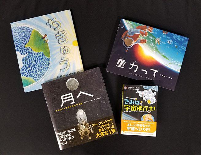 宇宙飛行士になるには? 宇宙へのガイドブック『きみは宇宙飛行士!』と、月と宇宙の本
