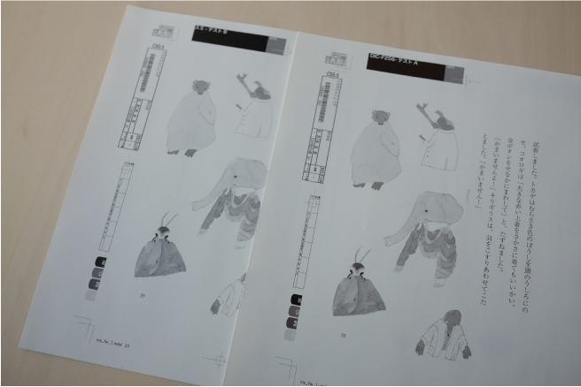 印刷の色味を試す「テスト校」の写真。左が一般的な黒インク、右が特色インク