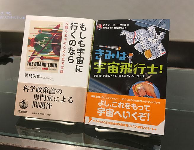 本が2冊並んでいる写真。「もしも宇宙に行くのなら」と、「きみは宇宙飛行士!」