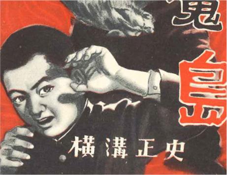 横溝正史の『獣人魔島』(偕成社こんな本もありました 6)