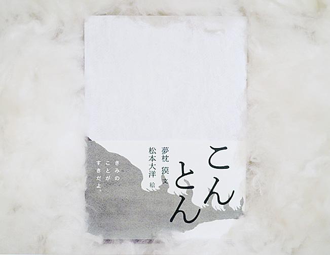 夢枕獏×松本大洋による、中国神話に登場する伝説の生き物を描いた絵本『こんとん』