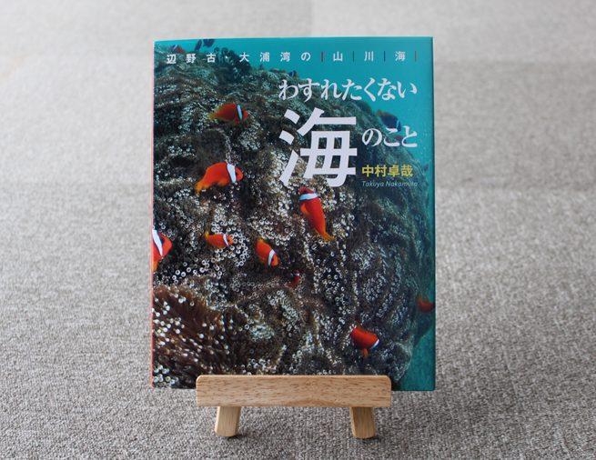 サンゴだけじゃない、辺野古・大浦湾周辺にすむ生き物たち